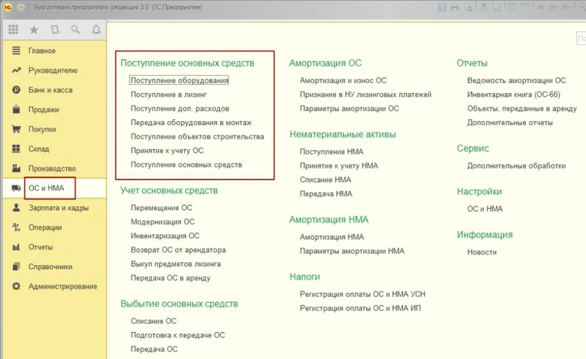 Документ покупка основных средств в 1с установка 1с на centos web