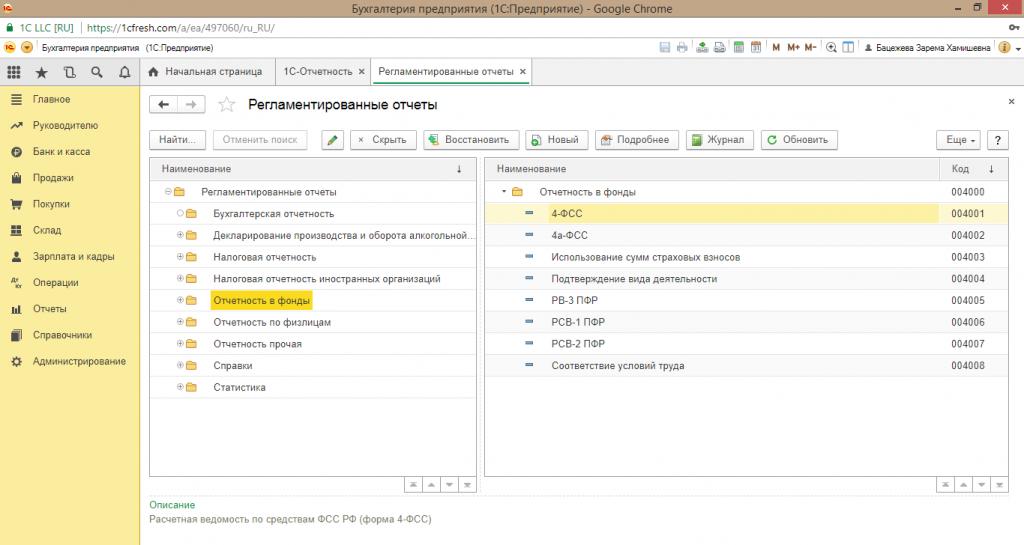 Обновление по регламентированным отчетам в программе 1с автоматизация турагентства 1с
