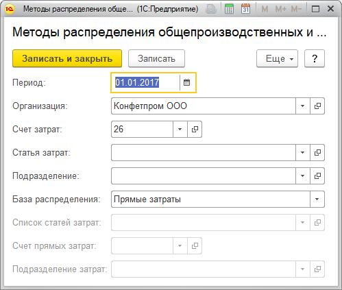 26 счет в бухгалтерии налоговая бланк заявления на регистрацию ип