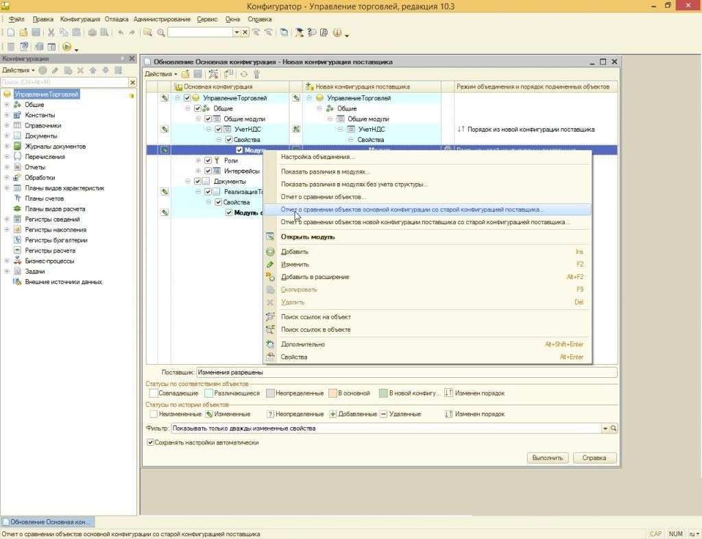 Обновление доработанной конфигурации 1с8.2 1с программная установка проверки заполнения