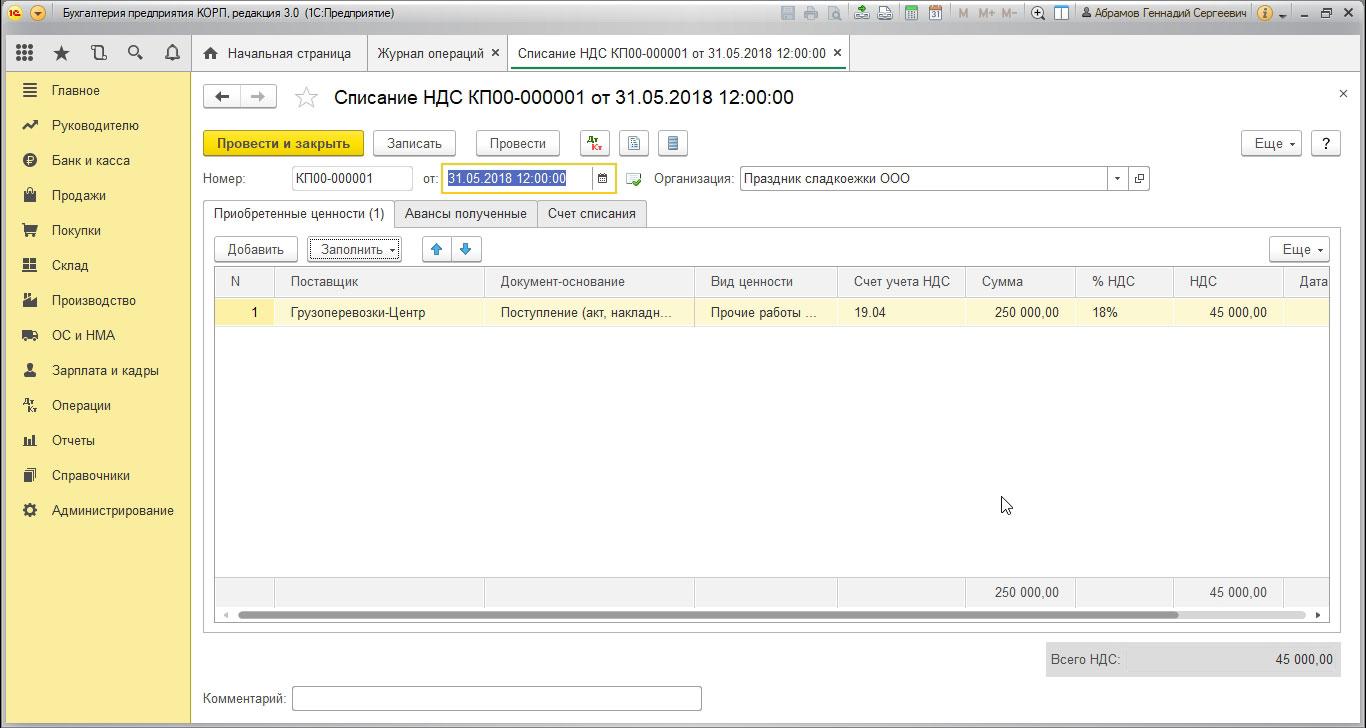 Рис.5 Табличная часть заполняется информацией из документа поступления