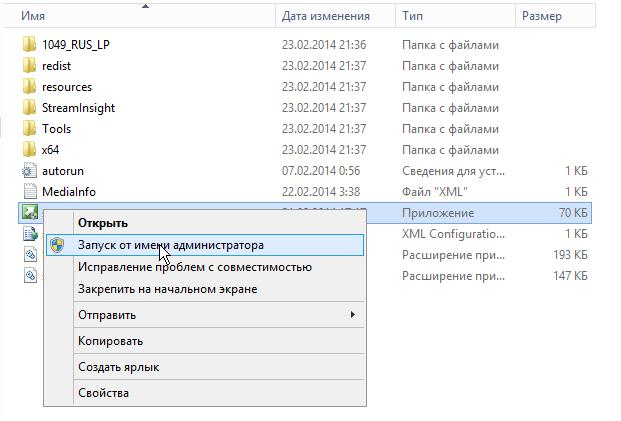 Установка sql server 2014 для 1с тормоза в 1с после перехода на sql x64