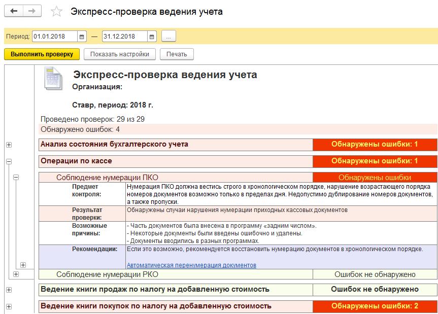 Бухгалтерия 3 нумерация документов кто обязан сдавать электронную отчетность
