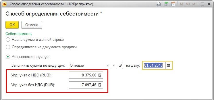 a24ff4590be8 Как сделать возврат товара от покупателя в 1С 8.3