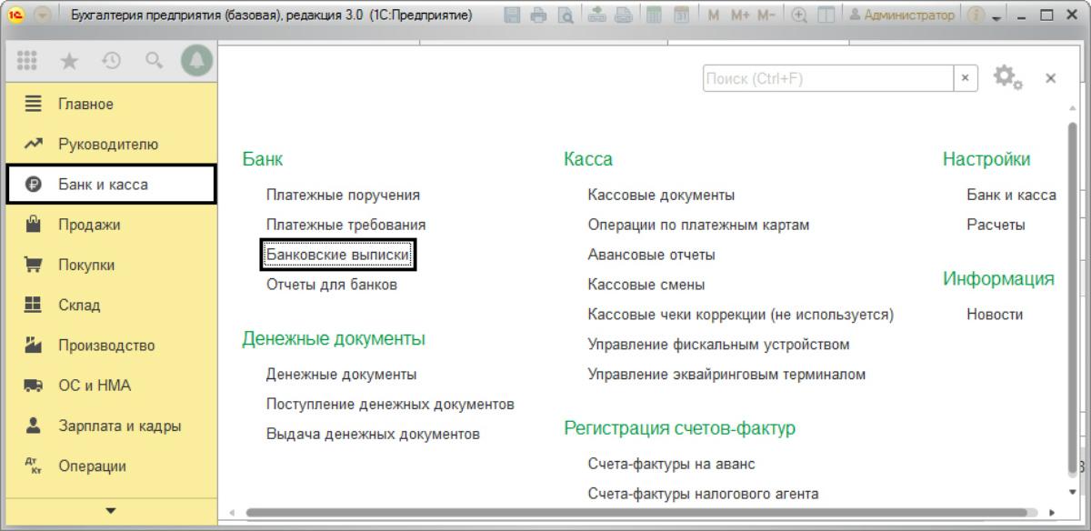Рис.23 Банковской выписки