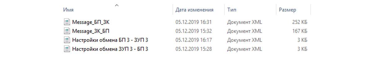 Рис.32 Файлы обмена