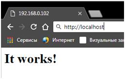 Проверка работы веб-сервера