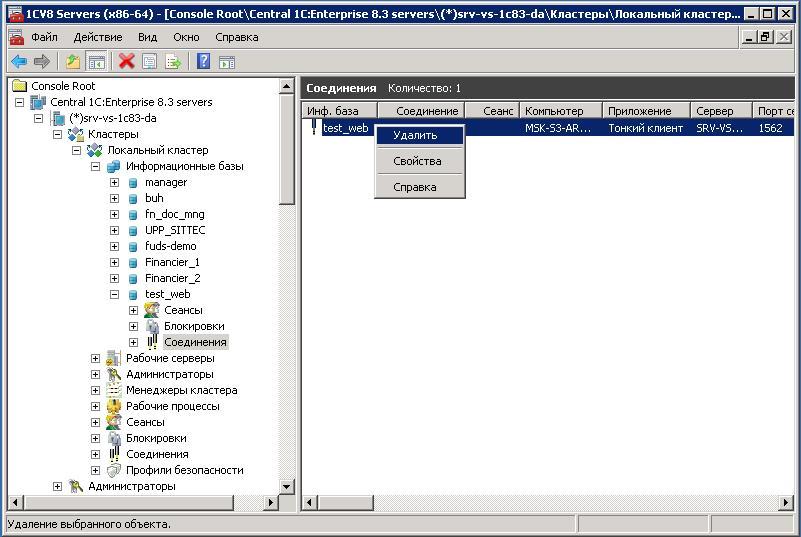 Установка блокировки соединений для информационной базы 1с внедрение адресного хранения на складе 1с