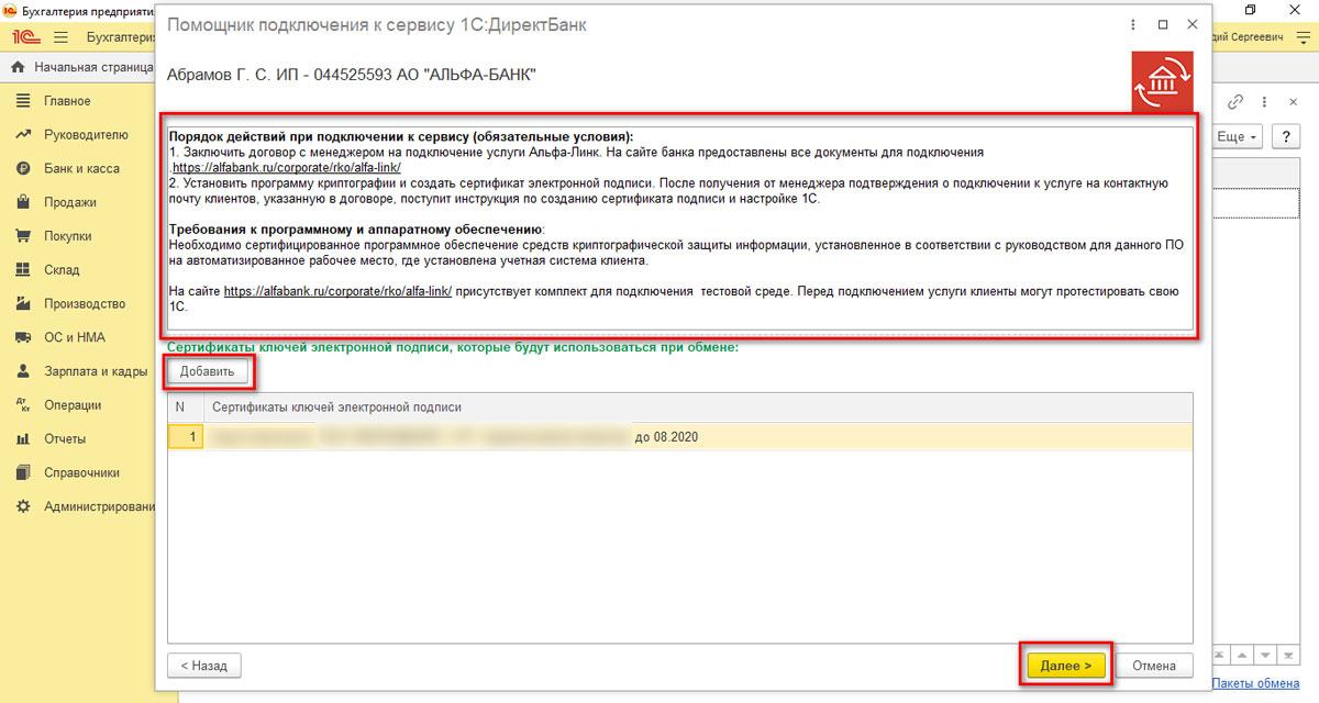 Рис.3 Регистрируем сертификат