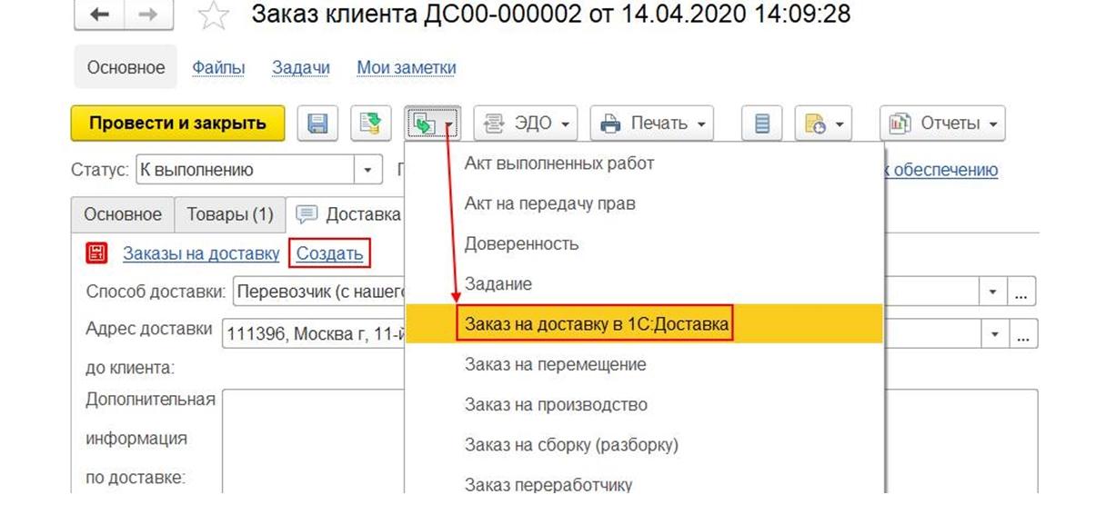Рис.8 Заказ на доставку через «1С:Доставку»