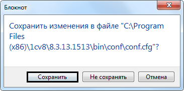 Сохраняем изменения в файле