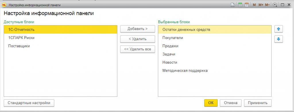 Преимущества программы 1с бухгалтерия 8.3 скачать бесплатно программу для бухгалтерии