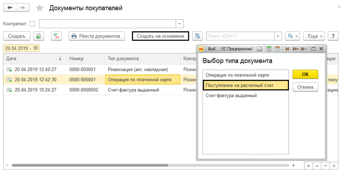 Рис.24 Выбор типа документа