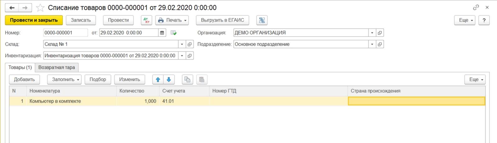 Рис.25 Автоматическое заполнение документа