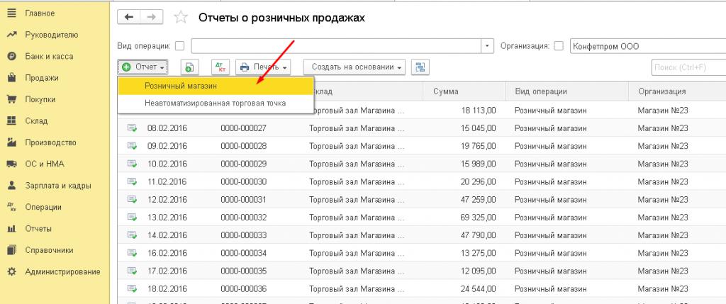 Отчет о розничных продажах в 1с бухгалтерия логин и пароль для обновления 1с через интернет
