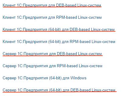 Внедрение 1с на линукс скачать 1с для программистов