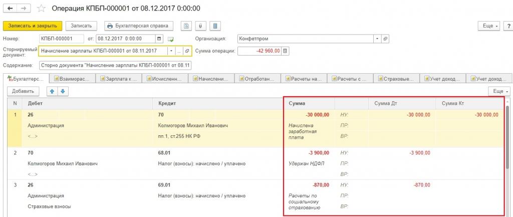 Сторно движений документов в 1С Бухгалтерия 8.2