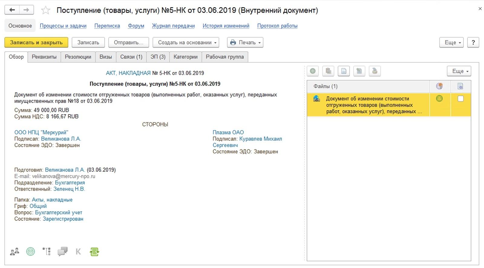 Рис.1 Работа с внутренними документами