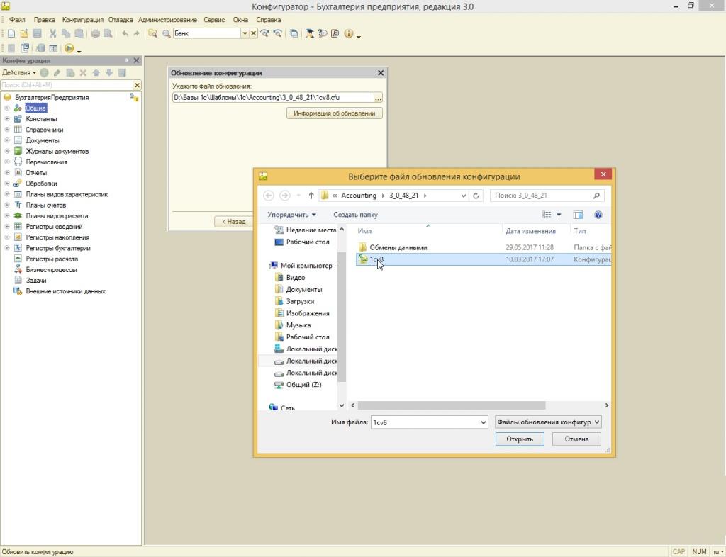Рис.8 Открыть файл с обновлением