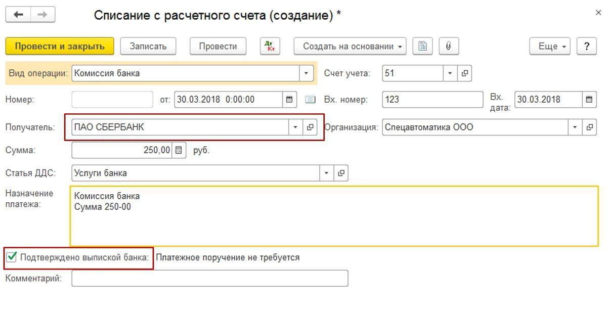 Проводка в налоговом учете услуги банка гапоненко наталья николаевна главный бухгалтер