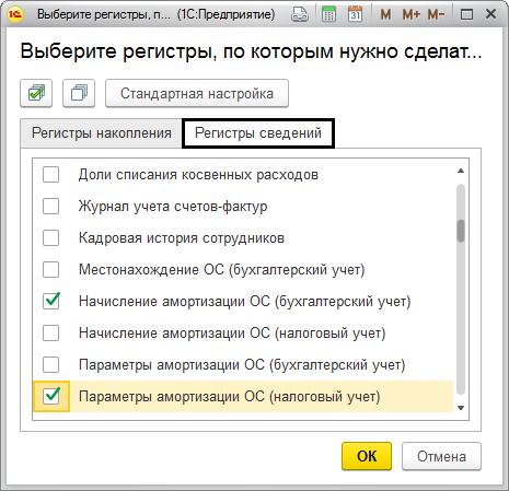 С чем можно сравнить регистр бухгалтерии электронная отчетность код пфр