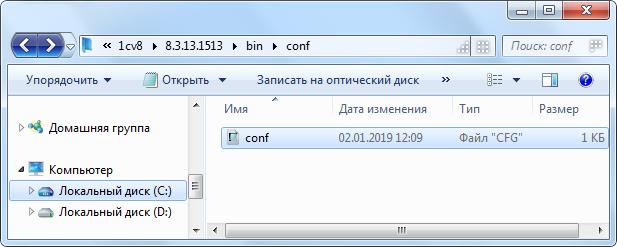 Изменение параметров запуска в файле конфигурации