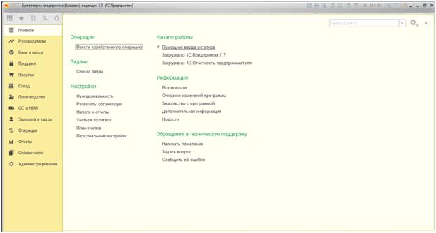 Автоматизация складского учета с помощью с 1с office 365 настройка почты в 1с