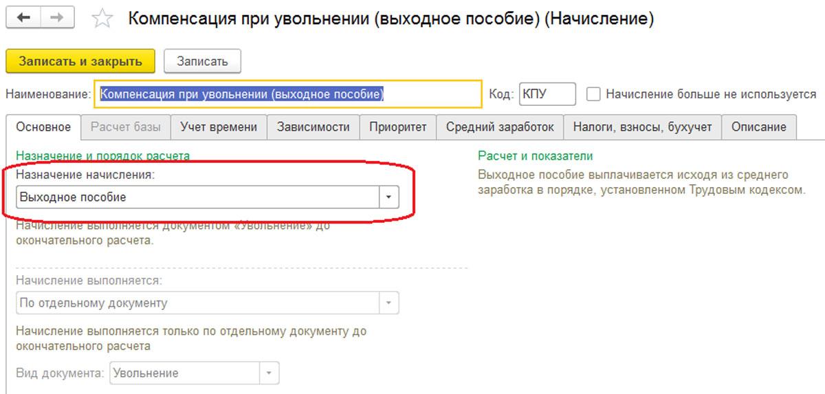 Рис.2 Регистрация компенсации в документе