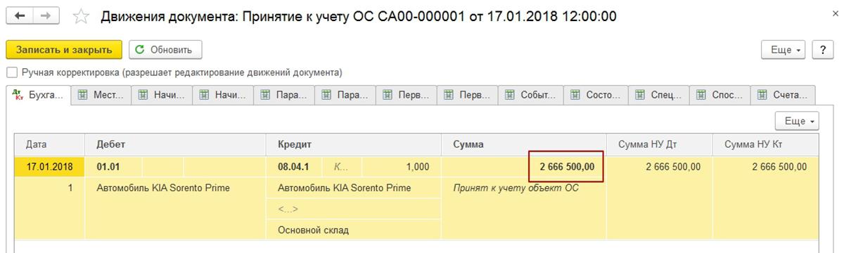 Рис.20 После проведения документ убедимся в корректности сформированных проводок