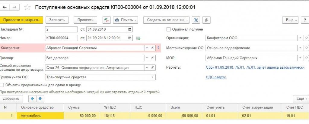 Внесение уставного капитала при регистрации ооо проводка что нужно ип после регистрации