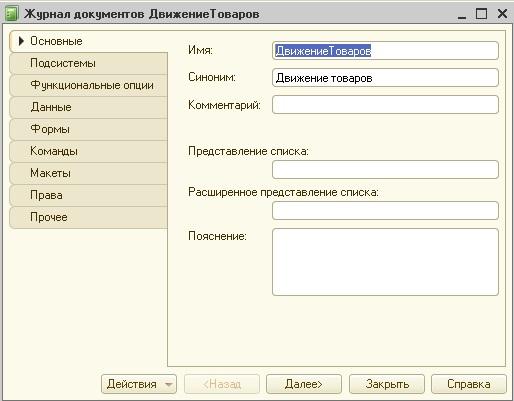 Общий журнал документов в 1с 8.3 бухгалтерия онлайн тесты для бухгалтера с ответами