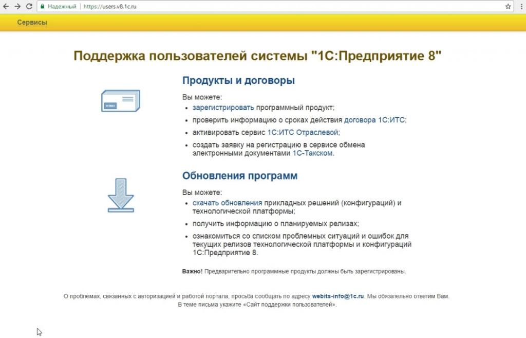 При обновлении технологической платформы при административной установке 1с предприятия зп программист 1с