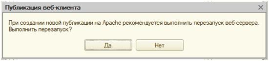Подтверждаем запрос программы о перезапуске веб-сервера