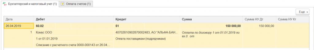россельхозбанк расчет ипотеки онлайн калькулятор 2020 потребительский кредит