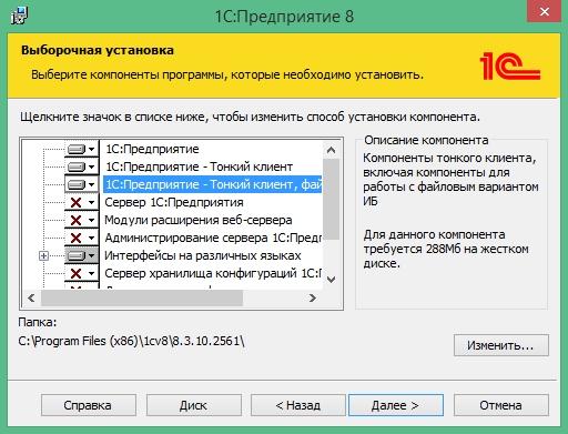 Бесплатная установка 1с8 обновление счет-фактуры 1с 7 2012