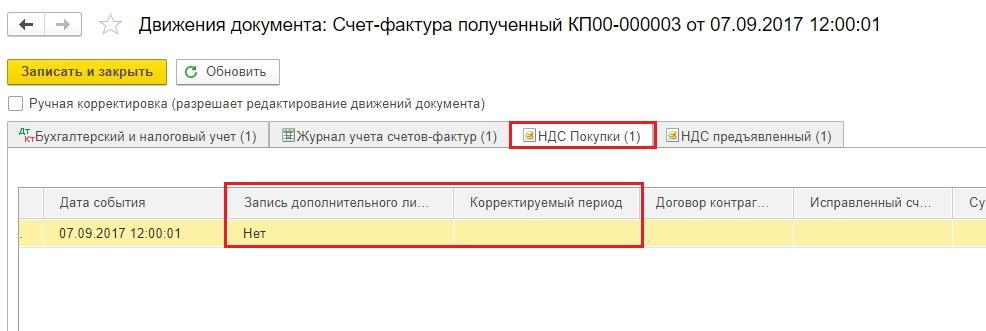 1с 8.3 бухгалтерия сторно сроки сдачи деклараций для имущественного вычета по ндфл