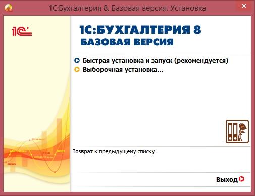 Установка 1с упраление торговлей 8 базовая версия скачать бесплатно обновление 1с 7.70.020