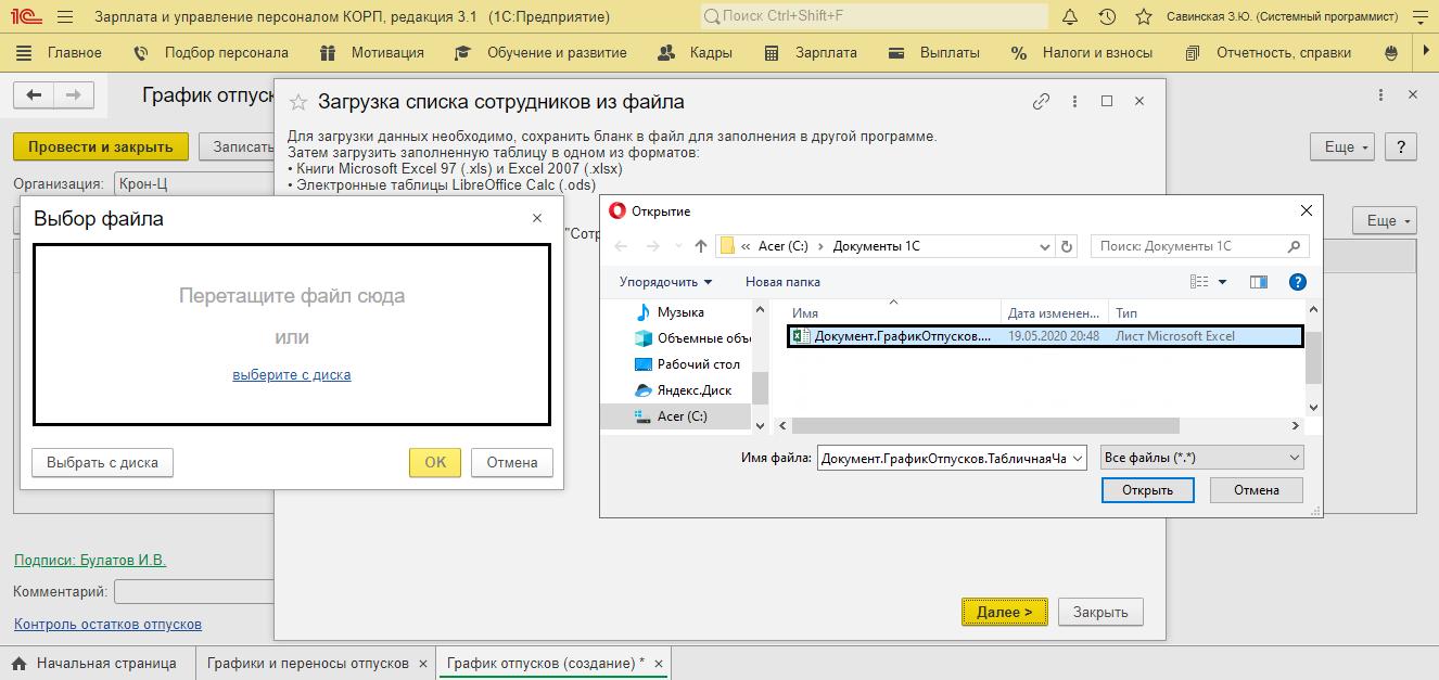 Рис.16 Выбор файла Excel с графиком отпусков