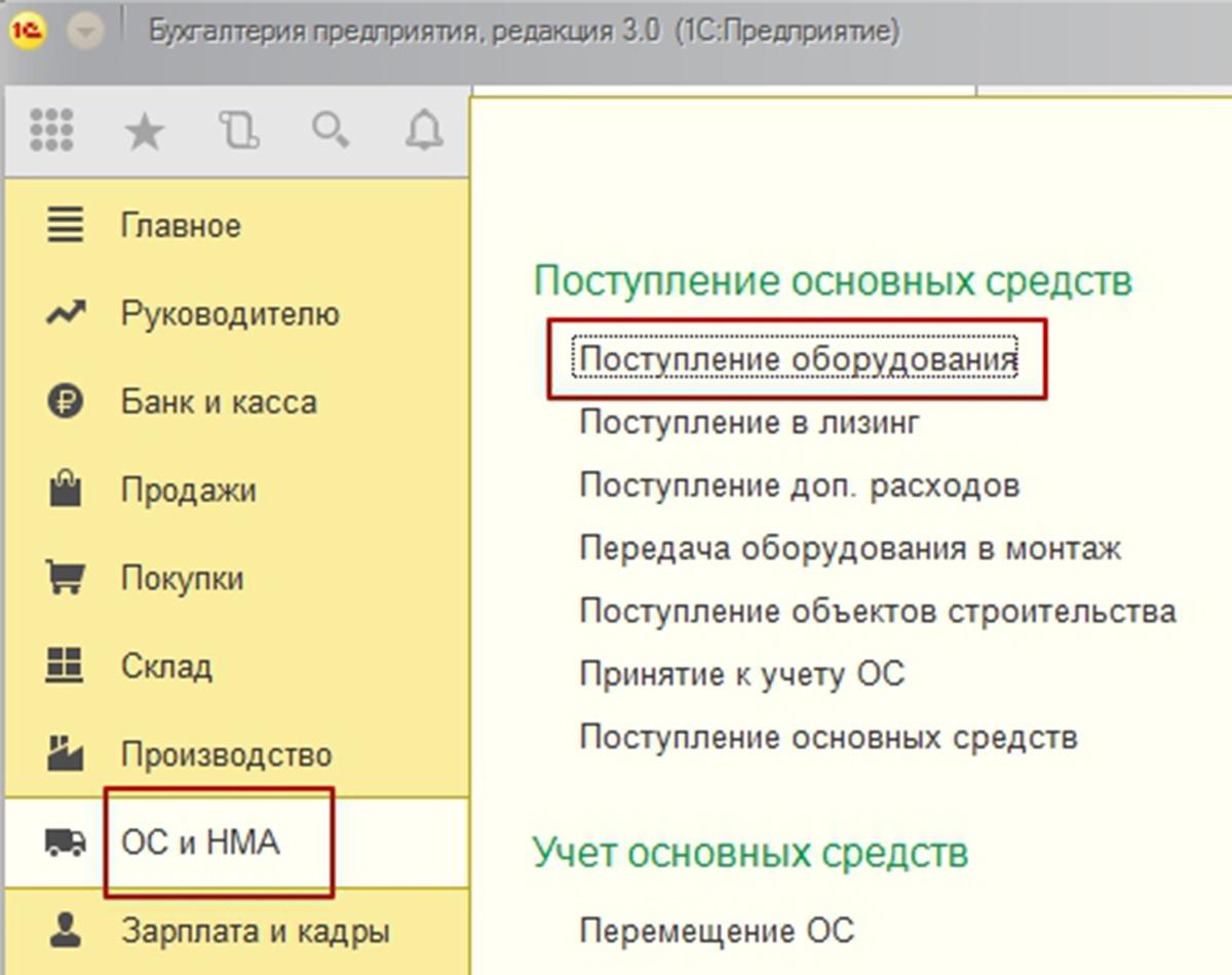 Рис.8 Регистрации покупки ОС