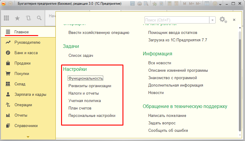 1с бухгалтерия настройка для ип клиент-сервер 1с 8.2 настройка