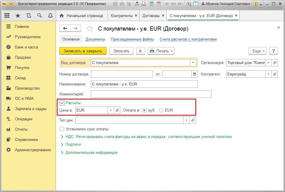 Курсовые по внедрению 1с бухгалтерии дистрибутив 1с комплексная автоматизация 8.1 скачать