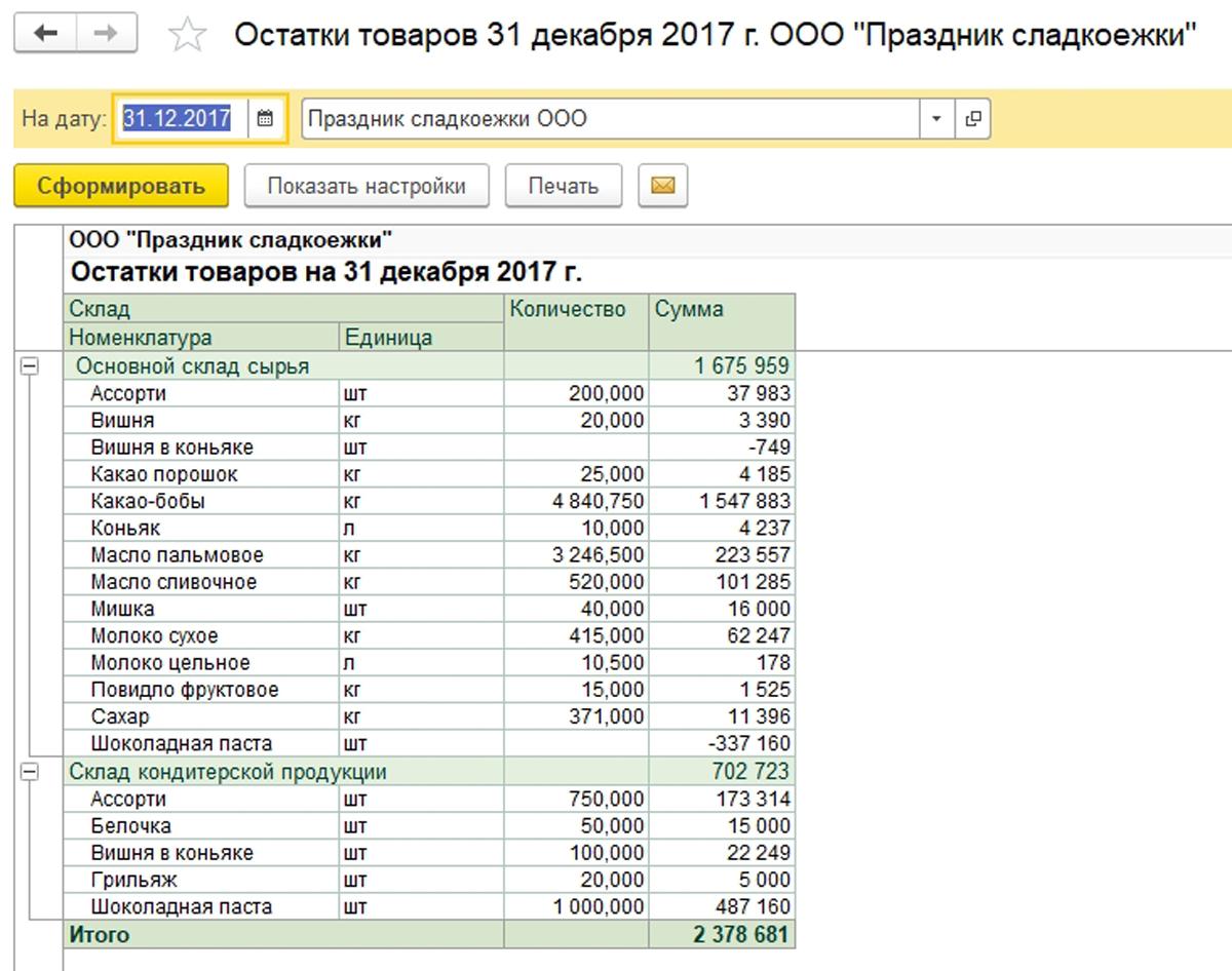 Рис.2 В настройках отчета укажем организацию и дату